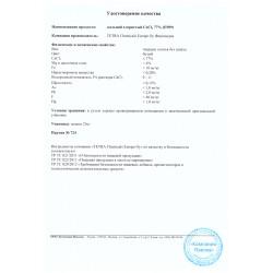 Хлористый кальций 10 г